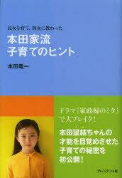 【新品】【本】本田家流子育てのヒント 長女を育て、四女に教わった 本田竜一/著