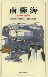 南極海 氷の海の生態系 永延幹男/編著 村瀬弘人/編著 藤瀬良弘/編著