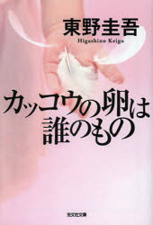 中古  古本 カッコウの卵は誰のもの文庫光文社東野圭吾 文庫日本文学光文社文庫