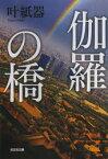【新品】【本】伽羅の橋 叶紙器/著