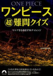 【新品】【本】ワンピースマル超難問クイズ マニアをも悩ます91チャレンジ 海洋冒険調査団/著
