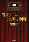 【新品】【本】岩波ホールと〈映画の仲間〉 高野悦子/著