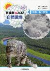 【新品】【本】気候帯でみる!自然環境 4 高橋日出男/監修 こどもくらぶ/著