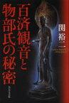 【新品】【本】百済観音と物部氏の秘密 関裕二/著