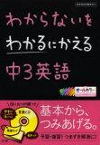 【新品】【本】中3英語