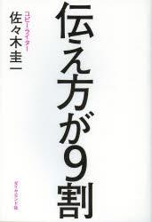 【新品】【本】伝え方が9割 佐々木圭一/著