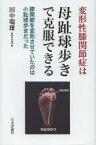 【新品】【本】変形性膝関節症は母趾球歩きで克服できる 膝関節を変形させていたのは小趾球歩きだった 田中瑞雄/著