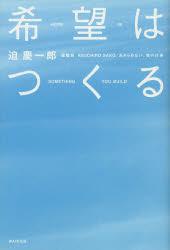 【新品】【本】希望はつくる あきらめない、魂の仕事 迫慶一郎/著