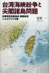 台湾海峡紛争と尖閣諸島問題 米華相互防衛条約参戦条項にみるアメリカ軍 毛里一/著