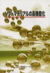 【新品】【本】ソフトマテリアルの高機能化 日本ゴム協会ゴム技術フォーラム/編