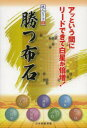 【新品】【本】勝つ布石 アッという間にリードできて白星が倍増! 日本囲...