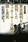 【新品】【本】東京裁判を批判したマッカーサー元帥の謎と真実 GHQの検閲下で報じられた「東京裁判は誤り」の真相 吉本貞昭/著