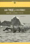 【新品】【本】漁業「特区」の何が問題か 漁業権「開放」は沿岸漁業をどう変えるか 加瀬和俊/著