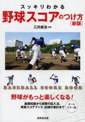【新品】【本】スッキリわかる野球スコアのつけ方 BASEBALL SCORE BOOK オールカラー版 三井康浩/監修