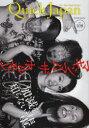 【新品】【本】クイック・ジャパン vol.108 マキシマムザホルモン