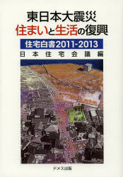 【新品】【本】住宅白書 2011−2013 東日本大震災住まいと生活の復興 日本住宅会議/編