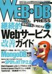 【新品】【本】WEB+DB PRESS Vol.75 特集継続的Webサービス改善|MongoDB|SPDY&HTTP/2.0