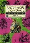 【新品】【本】ルイス・キャロルハンドブック アリスの不思議な世界 安井泉/編著