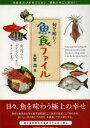 【新品】【本】魚食ファイル 旬を味わう 魚、貝、ウニ、ナマコ、エビ、カニ、カメノテまで 大富潤/著