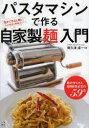 【新品】【本】パスタマシンで作る自家製麺入門 阿久津浩一/監修