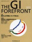 【新品】【本】THE GI FOREFRONT Vol.9No.1(2013.6) 特集=膵がんの予防について考える