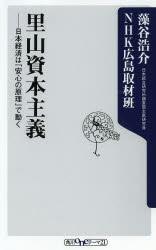 【新品】【本】里山資本主義 日本経済は「安心の原理」で動く 藻谷浩介/〔著〕 NHK広島取材班/〔著〕