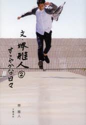 【新品】【本】文・堺雅人 2 すこやかな日々 堺雅人/著