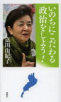 【新品】【本】いのちにこだわる政治をしよう! 嘉田由紀子/著
