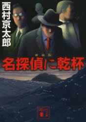 【新品】【本】名探偵に乾杯 新装版 西村京太郎/〔著〕