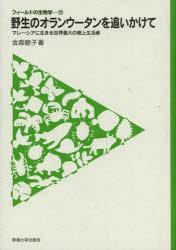 【新品】【本】野生のオランウータンを追いかけて マレーシアに生きる世界最大の樹上生活者 金森朝子/著