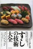 【新品】【本】すしの技術大全 江戸前握り寿司、押し寿司、棒寿司の知識から魚のおろし方まで、日本の伝統的な寿司の技術を網羅した決定版 目黒秀信/著