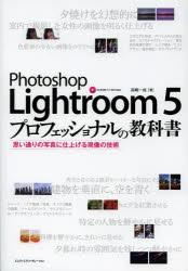【新品】【本】Photoshop Lightroom 5プロフェッショナルの教科書 思い通りの…
