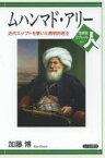 【新品】【本】ムハンマド・アリー 近代エジプトを築いた開明的君主 加藤博/著