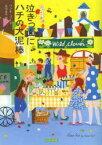 【新品】【本】泣きっ面にハチの大泥棒 ハンナ・リード/著 立石光子/訳