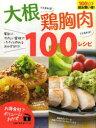 【新品】【本】大根さえあれば!鶏胸肉さえあれば!100レシピ