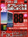 """【新品】【本】タブレットを比較しまくる本 新型iPadから""""艦これ""""Win8タブまで全部わかる!!"""