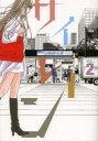 【新品】【本】サイレーン 2 山崎紗也夏/著