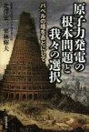 【新品】【本】原子力発電の根本問題と我々の選択 バベルの塔をあとにして 日本クリスチャン・アカデミー関西セミナーハウス活動センター/編 北澤宏一/著 栗林輝夫/著