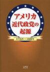 【新品】【本】アメリカ近代政党の起源 1776年〜1809年 ウィリアム・N・チェンバーズ/著 藤本一美/訳