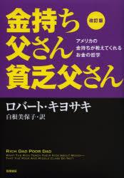 【新品】【本】金持ち父さん貧乏父さん アメリカの金持ちが教えてくれるお金の哲学 ロバート・キヨ…