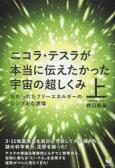 【新品】【本】ニコラ・テスラが本当に伝えたかった宇宙の超しくみ 上 井口和基/著
