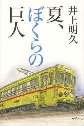 【新品】【本】夏、ぼくらの巨人 井上明久/著