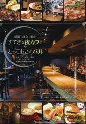 【新品】【本】横浜・鎌倉・湘南すてきな夜カフェ&とっておきのバル エー・アール・ティ/著 細木美知代/監修