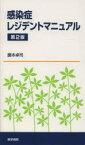 【新品】【本】感染症レジデントマニュアル 藤本卓司/著