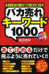 【新品】【本】バカ売れキーワード1000