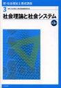 【新品】【本】新・社会福祉士養成講座 3 社会理論と社会システム 社会...