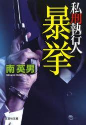 【新品】【本】暴挙 南英男/著