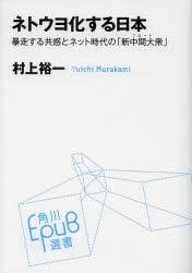 【新品】【本】ネトウヨ化する日本 暴走する共感とネット時代の「新中間大衆」 村上裕一/〔著〕