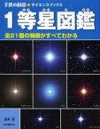 【新品】【本】1等星図鑑 全21個の特徴がすべてわかる 藤井旭/著