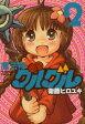【新品】【本】魔法陣グルグル 2 新装版 衛藤ヒロユキ/著